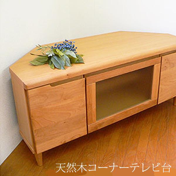 コーナー 設置できる テレビボード ◆ 天然木 TV ◆ 人気のサイズ TVローボード (ナチュラル・ブラウン)TV台