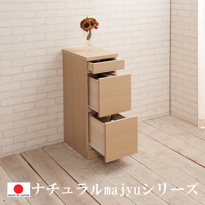 0144no【送料無料】(1部地域除く) 完成品 日本製 【 マッシュシリーズ】ナチュラル 木目調 収納 幅30 ディスプレイ シンプル チェスト すき間