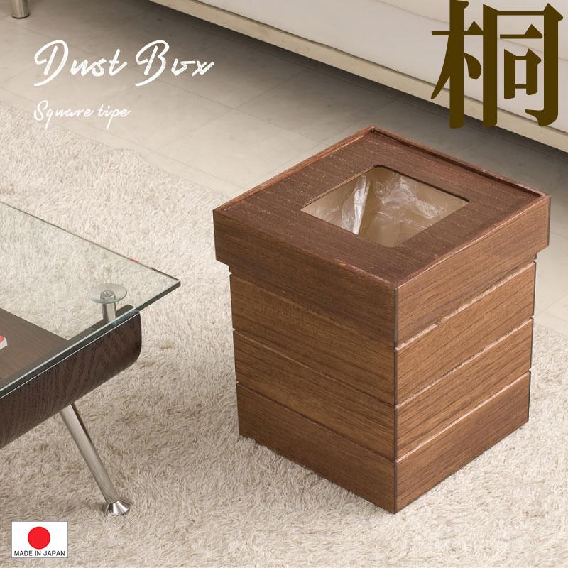 0027iw【 送料無料 】(1部地域除く) ゴミ箱 ダストボックス ごみ箱 木製 桐 正方形 ナチュラル ブラウン