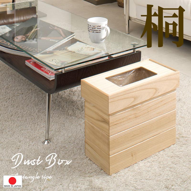 0028iw【 送料無料 】(1部地域除く) ゴミ箱 ダストボックス ごみ箱 木製 桐 長方形 ナチュラル ブラウン