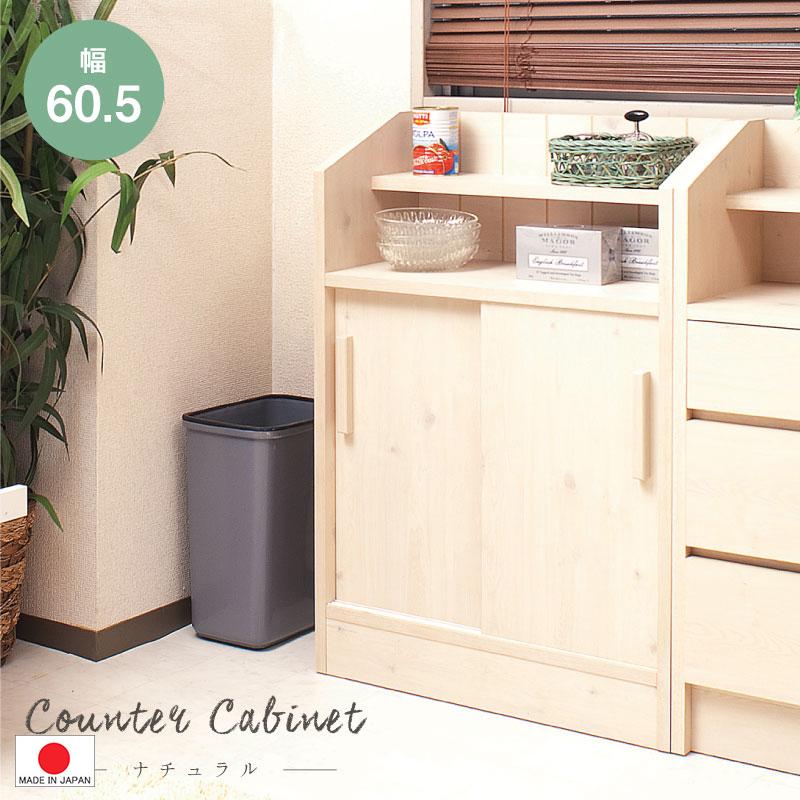 0022no【 送料無料 】(1部地域除く) 【 カウンター 下 収納 シリーズ】うっすら 木目調 引き戸 収納 幅60.5 ディスプレイ 小さな 食器棚 キッチン