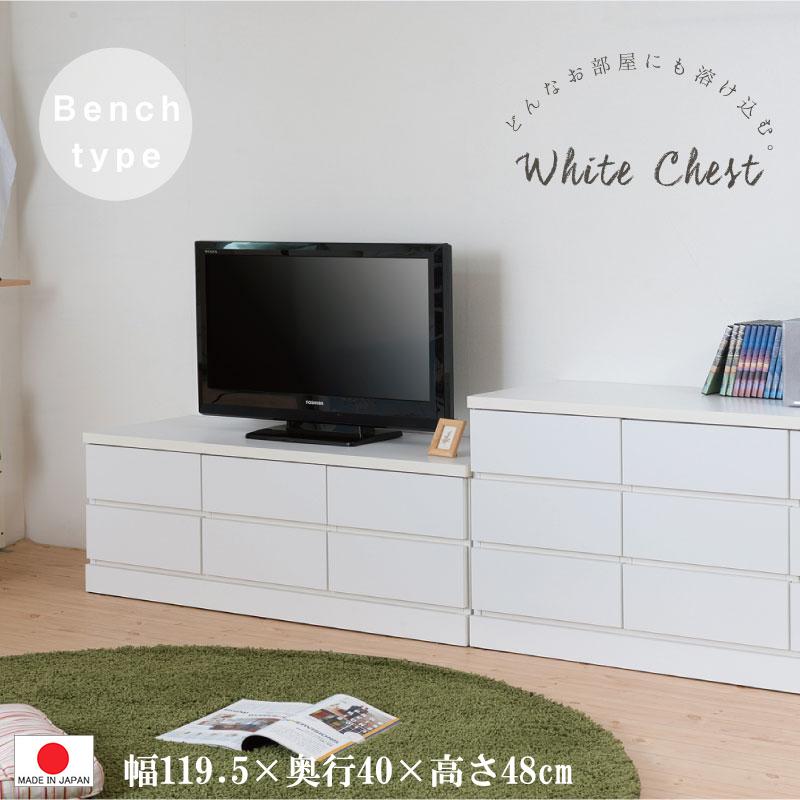 0020sa【 送料無料 】(1部地域除く) 日本製 ホワイト ◆ ロータイプ ベンチ チェスト 【幅119.5 高さ48】箪笥 低いタンス ローボード 白