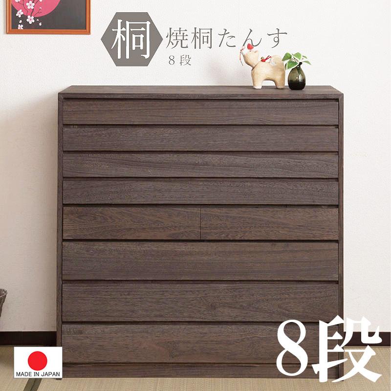 0099hi【送料無料】(1部地域除く) 日本製 焼桐 ◆ 桐箪笥 タンス チェスト 8段 ◆ 着物 収納 引出し 和風家具 和風 和室 洋室