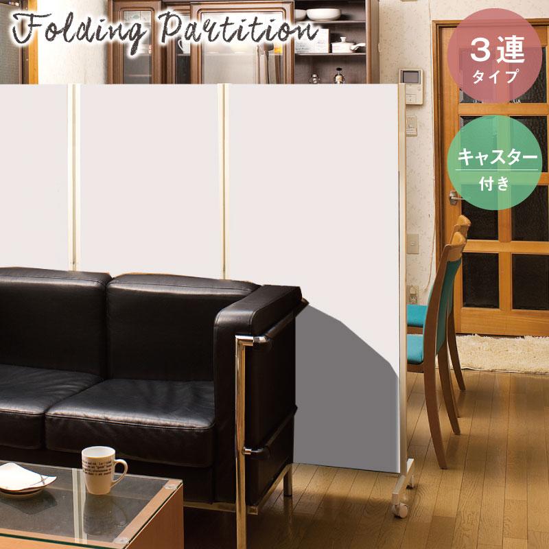 0052nj【 送料無料 】(1部地域除く) キャスター付 ◆ 間仕切り パーテーション ◆ 3連 高さ145 ◆ 衝立 目隠し オフィス家具 什器 ホワイト 間仕切り 仕切 事務所