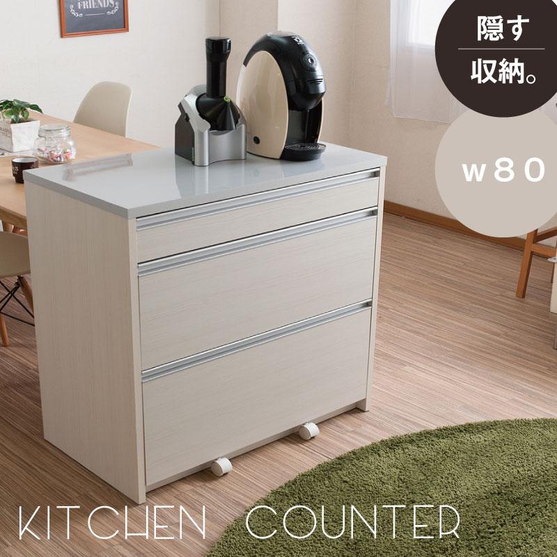 0117te キッチン 収納 カウンター 幅80 タイプ 【 送料無料 】(1部地域除く) たっぷり 収納 !水や汚れに強い新素材ピアフォルテ使用 キッチン カウンター 【幅80.5】ホワイト