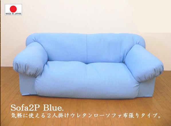 【 国産 日本製 】 さらっと ウレタン ソファー ◆ 軽い ロータイプ ソファ 2人掛け ◆ 気軽 に使える! 布張り ファブリック 布 ワッフル ブルー パステル 低いソファー 低い