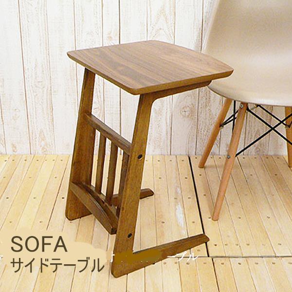 【サイドテーブル】ソファ 横 サイドテーブル ◆ ブックスタンド付 ウォルナット ◆ 木の優しさ
