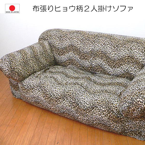 【 国産 日本製 】ウレタンソファー ◆ 軽い ロータイプ ソファ 2人掛け ◆ 気軽 に使える! ヒョウ柄 アニマル 豹 毛並 ボア 布 ファブリック
