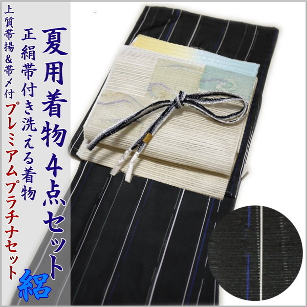 プラチナ着物セット 夏用4点 洗える小紋と正絹夏帯(絽:黒地に縦縞柄:M)