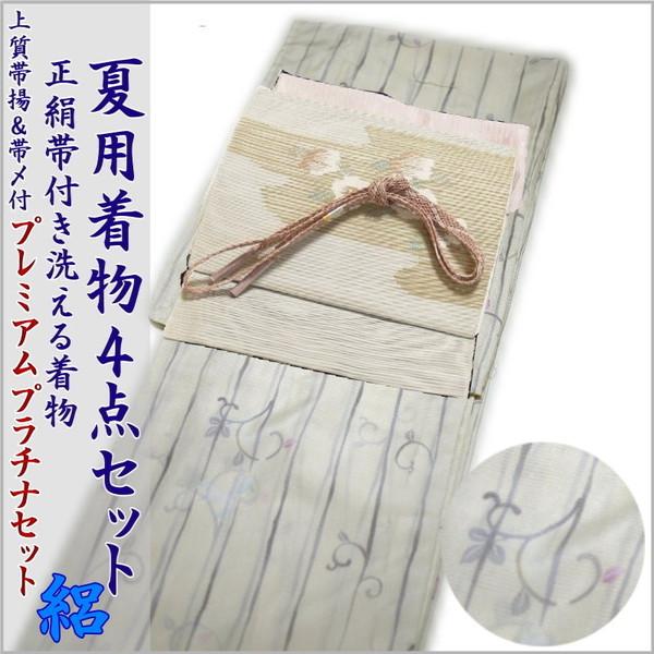 プラチナ着物セット 夏用4点 洗える小紋と正絹夏帯(絽:クリーム系:L)