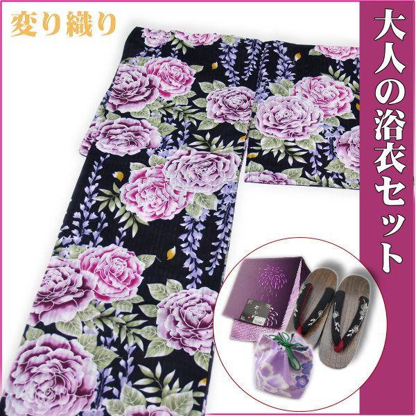 大人の浴衣4点セット 高級変り織(黒地にピンク系の薔薇)
