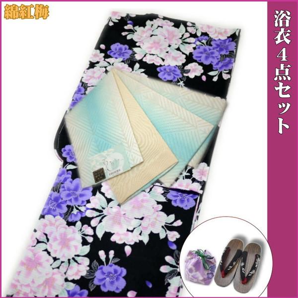 浴衣4点セット 高級綿紅梅織浴衣(花柄)日本製生地 衿芯付