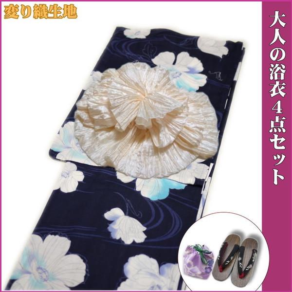 浴衣 4点セット レディース レトロ 高級変り織(黒地に白い花柄)