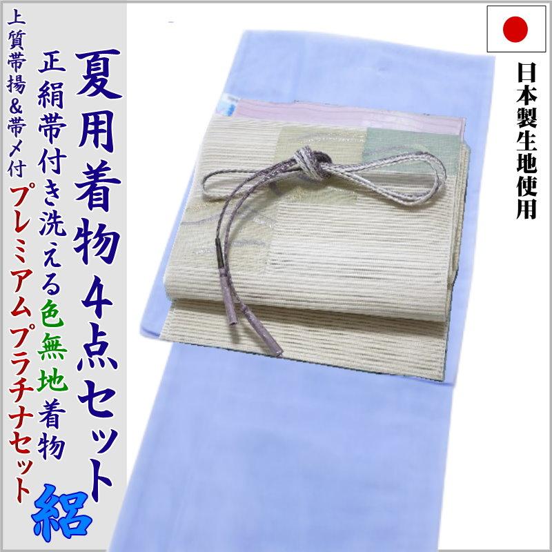 プラチナ着物セット 夏用4点 洗える色無地と正絹夏帯(絽:水色:M)