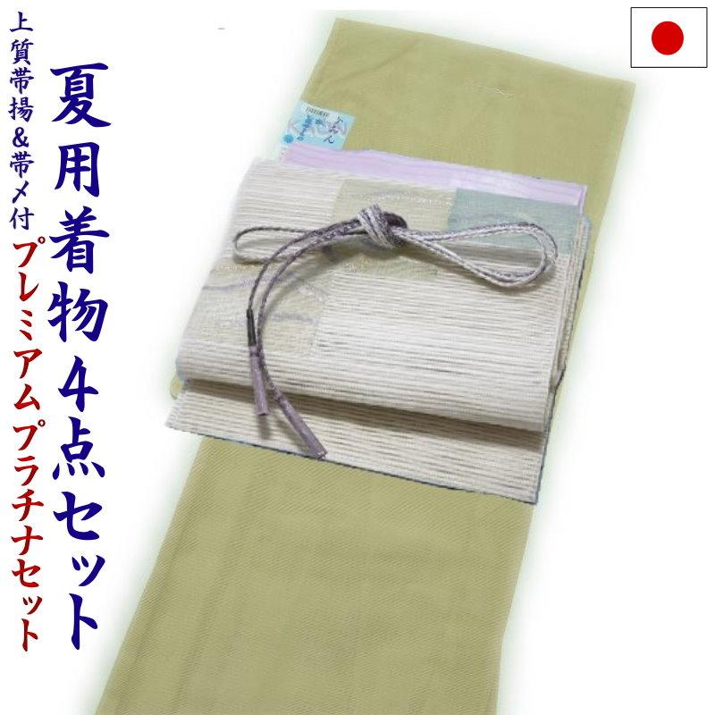 プラチナ着物セット 夏用4点 洗える色無地と正絹夏帯(絽:からし色:M)