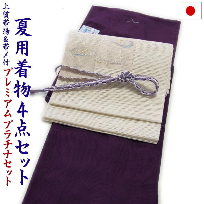 プラチナ着物セット 夏用4点 洗える色無地と正絹夏帯(絽:紫色:M)