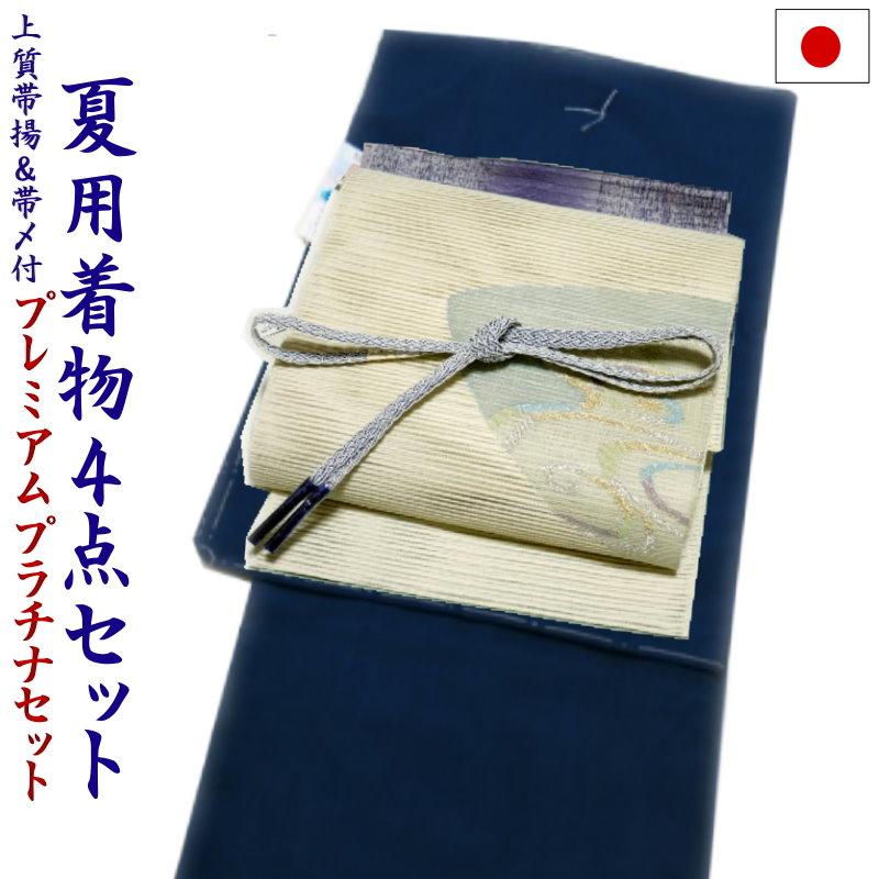 プラチナ着物セット 夏用4点 洗える色無地と正絹夏帯(絽:濃紺色:M)