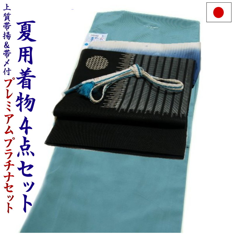 プラチナ着物セット 夏用4点 洗える色無地と正絹夏帯(絽:浅葱色:L)