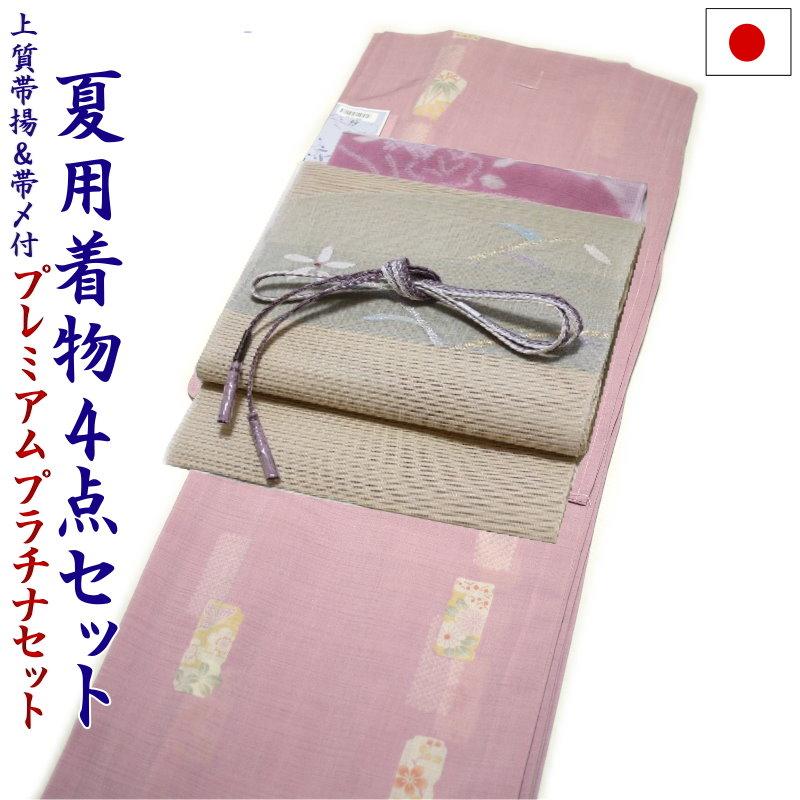 プラチナ着物セット 夏用4点 洗える小紋と正絹夏帯(紗:ローズ:L)日本製生地