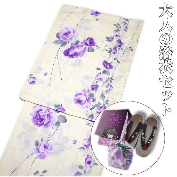 大人の浴衣4点セット Private Label変り織(オフホワイトに紫の薔薇柄)