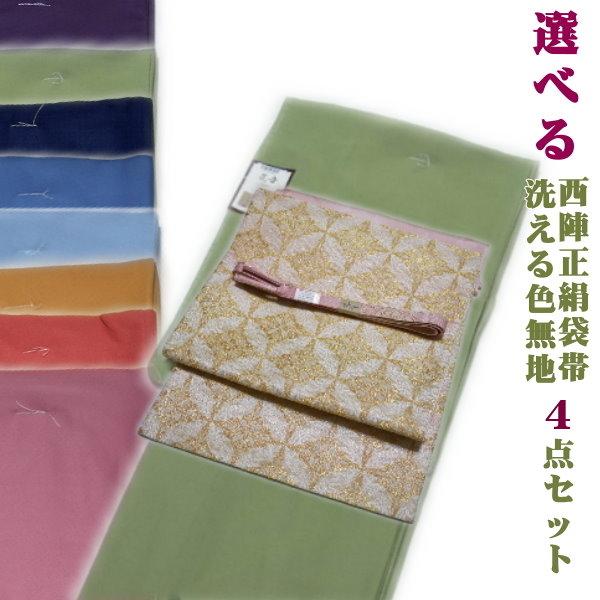着物セット 洗える色無地と西陣織正絹帯の4点セット(8色:M/L)(お茶・お花・入学式)
