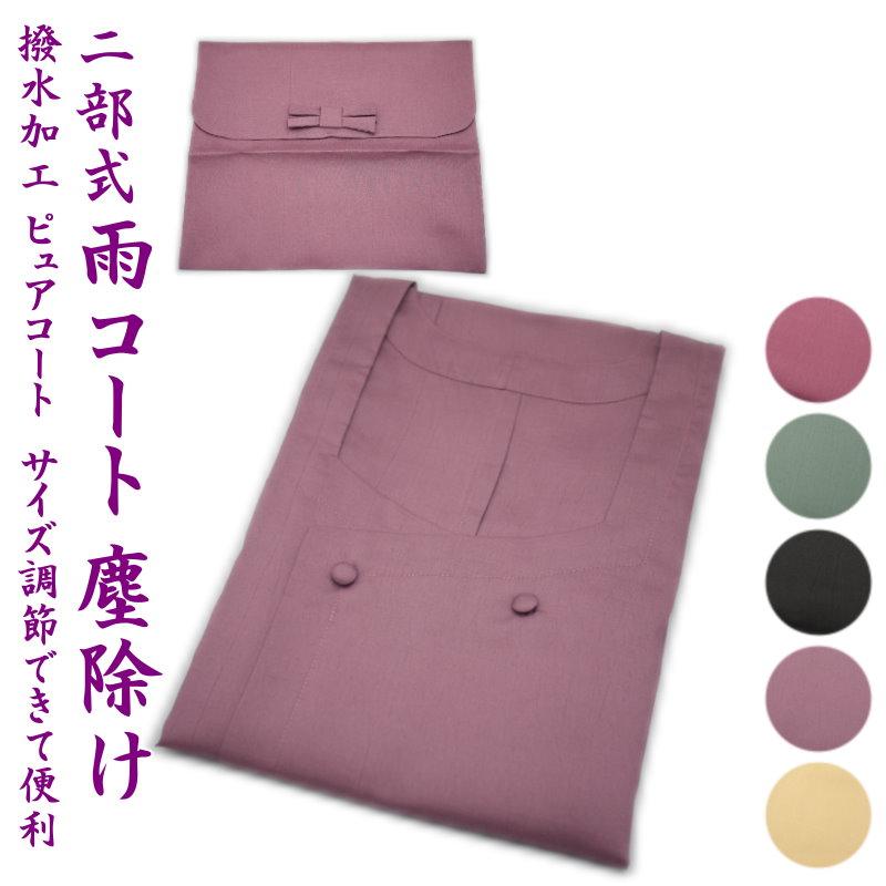和装 二部式 雨コート ピュアコート 塵除け 道行風衿(5色)