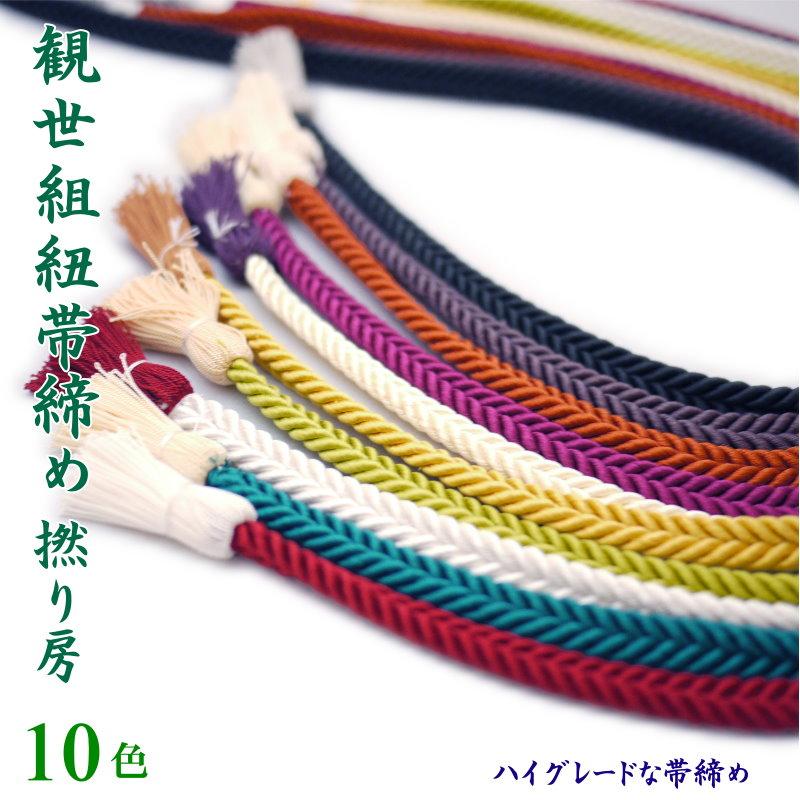 セール SALE 帯締め 観世組 正絹 帯〆 ハイグレード(全10色)【ゆうパケットOK】4本まで可