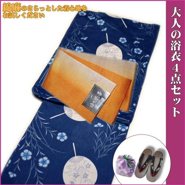 浴衣 レディース 4点 セット レトロ 粋 高級 綿麻 麻混(紺にうちわと撫子柄)