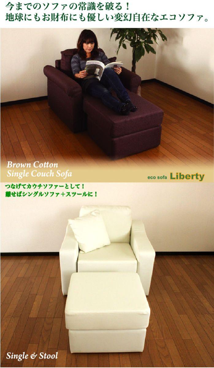 選べる9色 アームが外れてソファが増やせる エコソファ 1人掛けカウチ 布地
