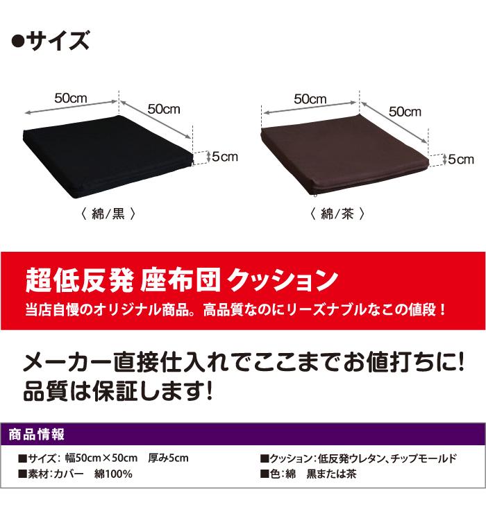 超低反発座布団 クッション50cm×50cm 角 5cm厚 《綿100%ブラウン・綿100%ブラック》【RCP】02P03Dec16【HLS_DU】