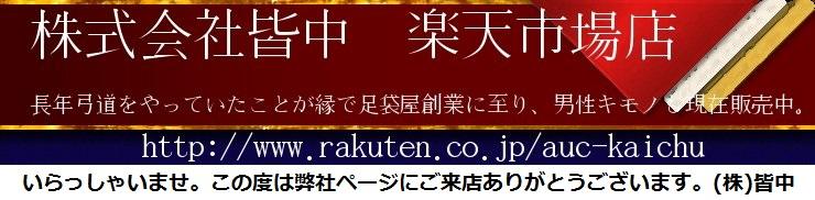 株式会社皆中 楽天市場店:男性キモノを中心に足袋・袴・帯・長襦袢を販売しています。