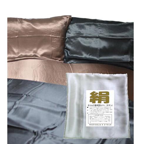 絹100%サテンシルク掛布団カバ-(シングル)【継ぎ目なし】