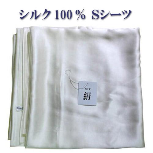 シルク100% 年間定番 silk 19匁 サテン シーツ 敏感肌 保湿 定番の人気シリーズPOINT ポイント 入荷 絹 シングル フラットシーツ シルク シルクシーツ 正絹 寝具 天然繊維