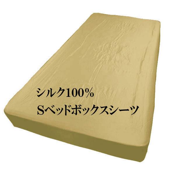 送料無料 ベッドボックス シルクシーツ継ぎ目無し シングル ゴールド