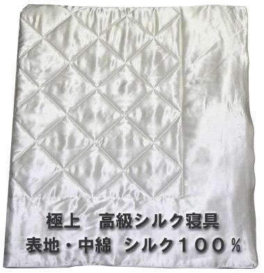 シルクわた シルク silk 19匁 ベッドシーツ 再販ご予約限定送料無料 敏感肌 保湿 絹 天然繊維 敷パッド 極上 表地 中綿 ベッドパッド シーツ 正絹 オフ白 絹100% 送料無料 シングル シルク100% シルク敷パッド 19匁 送料無料 激安 お買い得 キ゛フト