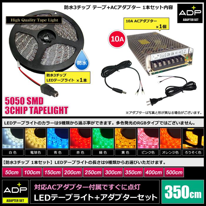【アダプターセット】HQ 防水3チップ LEDテープライト 350cm+対応ACアダプター