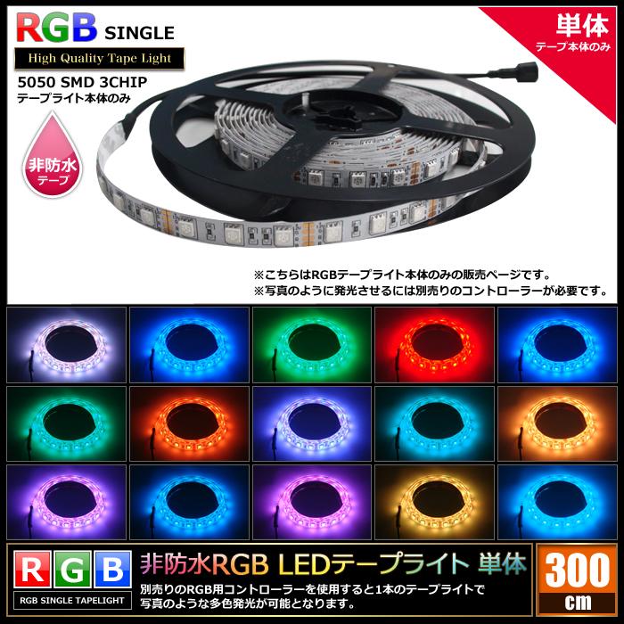 Kaito20015 非防水RGB LEDテープライト単体 (12V/100V兼用) 300cm 【多色発光タイプ】