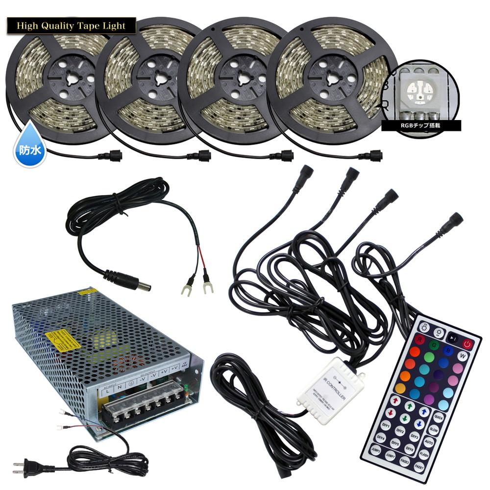 【250cm×4本 100Vセット】 防水RGBインテリアテープライト(RoHS対応) +調光器+アダプター