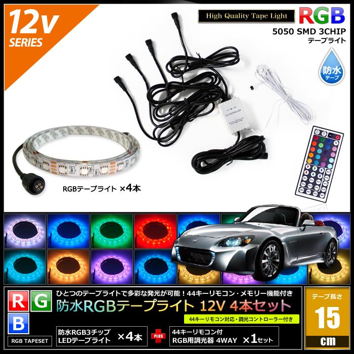【RGB 15cm×4本 12Vセット】 防水RGBテープライト+コントローラー