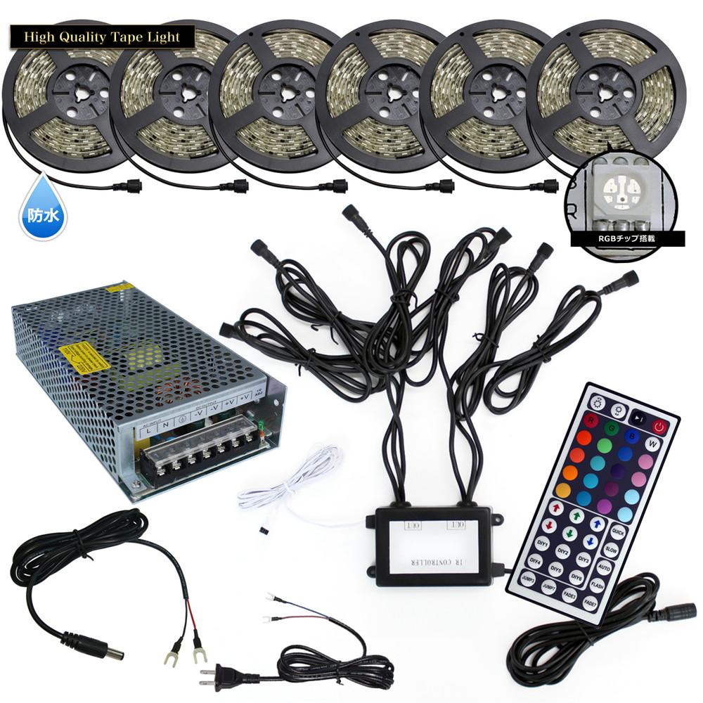 【30cm×6本 100Vセット】 防水RGBインテリアテープライト(RoHS対応) +調光器+アダプター