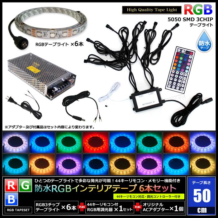 【50cm×6本 100Vセット】 防水RGBインテリアテープ+調光器+アダプター