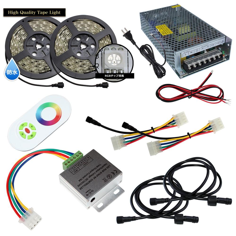 【スマコン250cm×2本セット】 防水RGBテープライト+RF調光器+対応アダプター付き