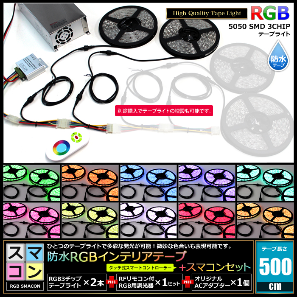【スマコン500cm×2本セット】 防水RGBテープライト+RF調光器+対応アダプター付き
