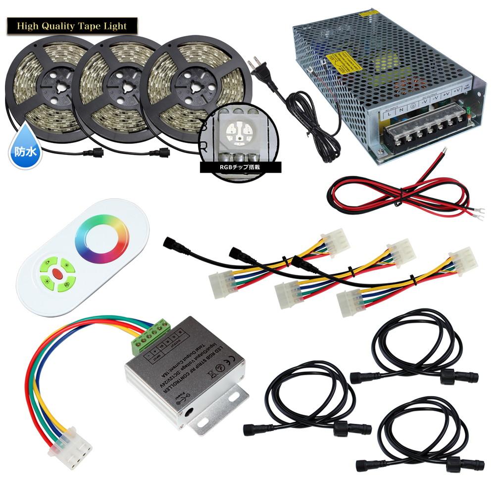 【スマコン400cm×3本セット】 防水RGBテープライト+RF調光器+対応アダプター付き