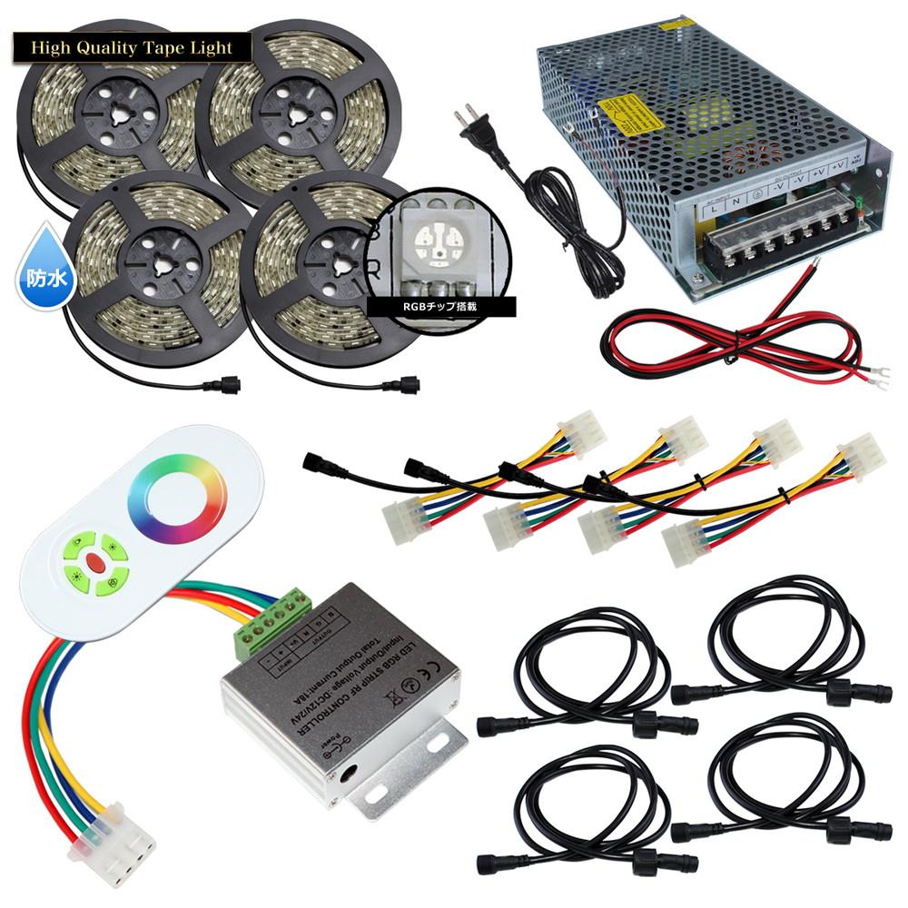 【スマコン300cm×4本セット】 防水RGBテープライト+RF調光器+対応アダプター付き