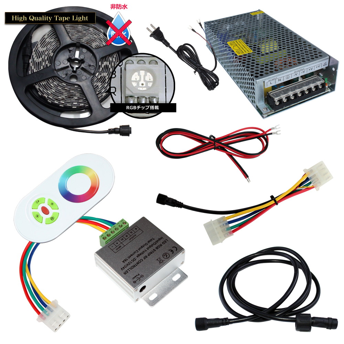 【スマコン200cm×1本セット】 非防水RGBテープライト+RF調光器+対応アダプター付き