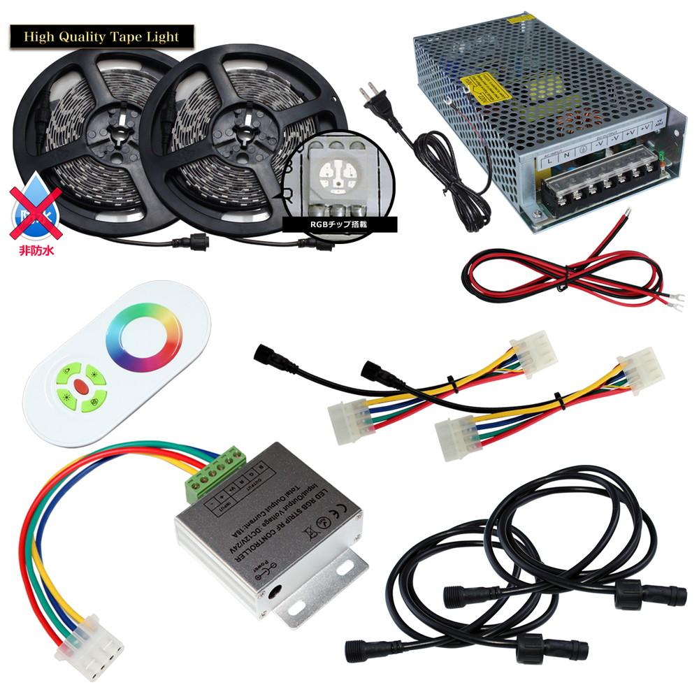【スマコン200cm×2本セット】 非防水RGBテープライト+RF調光器+対応アダプター付き