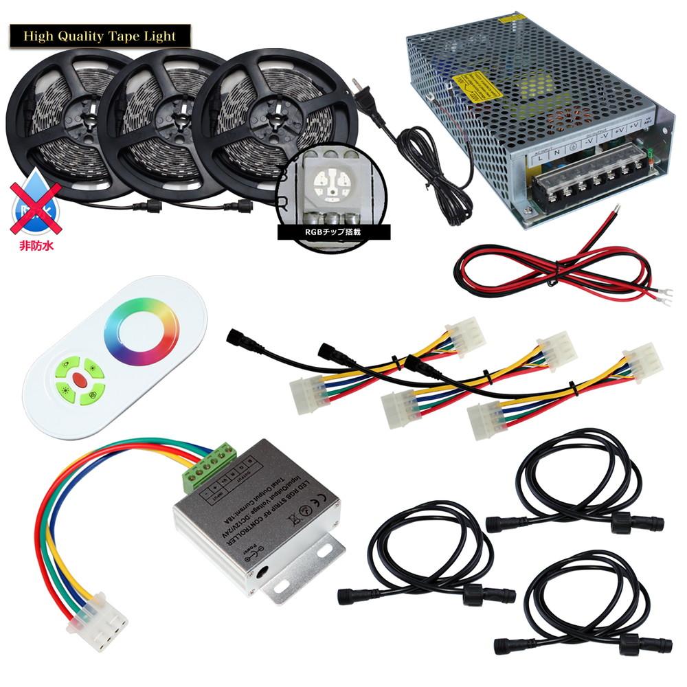 【スマコン100cm×3本セット】 非防水RGBテープライト+RF調光器+対応アダプター付き