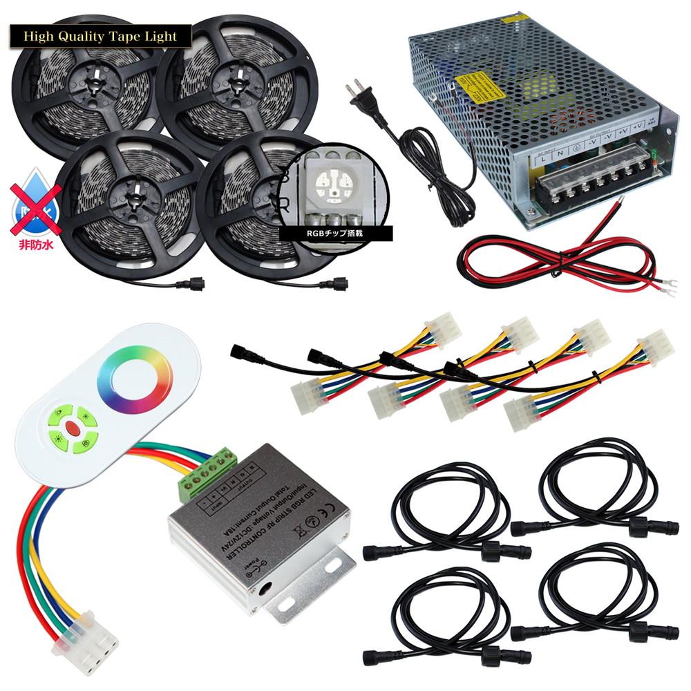 【スマコン300cm×4本セット】 非防水RGBテープライト+RF調光器+対応アダプター付き