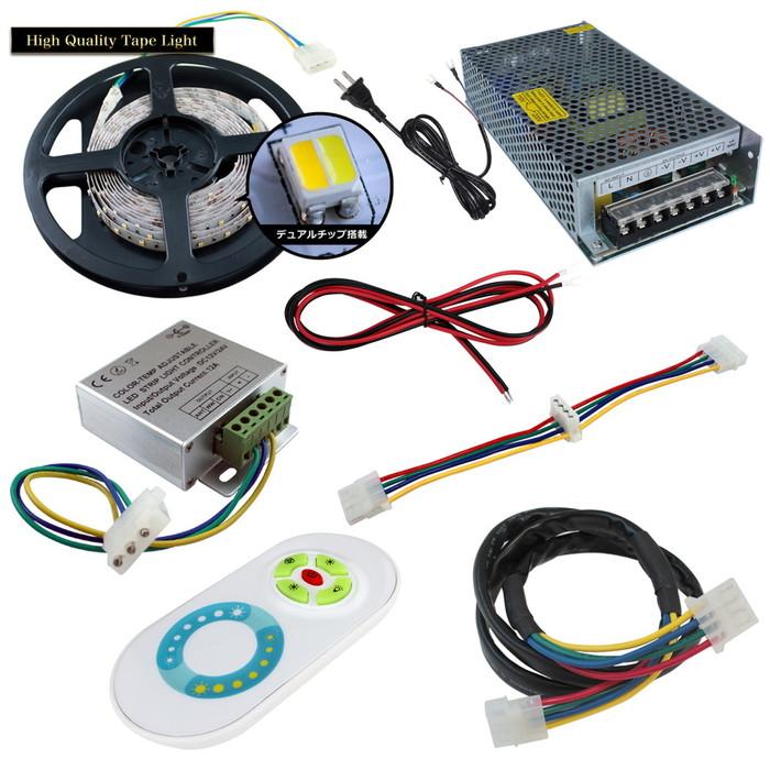 【デュアル500cm×1本セット】 非防水2色テープライト+RF調光器+対応アダプター付き